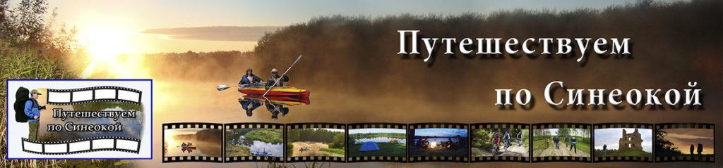 Конкурс любительских туристских фильмов «Путешествуем по Синеокой»