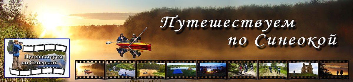 Конкурс любительских туристических фильмов «Путешествуем по Синеокой»